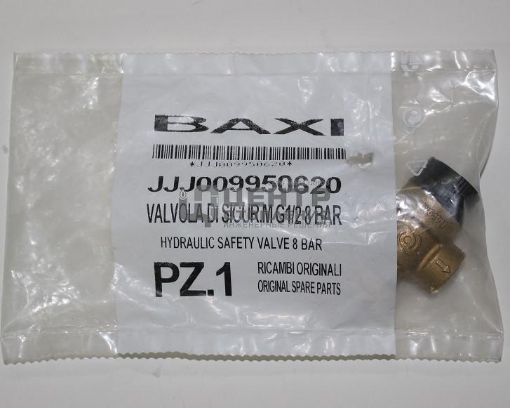 Клапан предохранительный бойлера (8 бар) фото